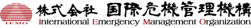 株式会社国際危機管理機構